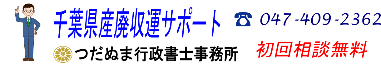 千葉県産廃収運サポート/つだぬま行政書士事務所